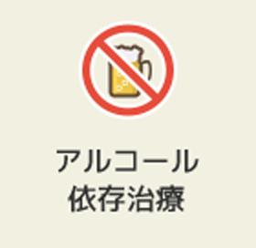 アルコール依存治療