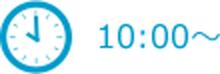 10:00~