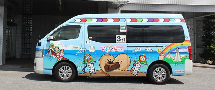 糸満市内周遊バス「いとちゃんmini」