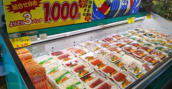 お刺身3パック1000円